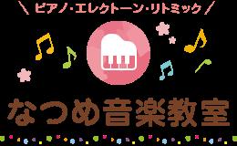 なつめ音楽教室